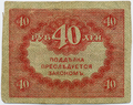 Russia-1917-Banknote-40-Reverse.png