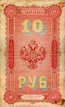 RussiaP4b-10Rubles-1898-donatedtj b.jpg