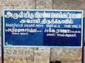 SRI PRASANNA VENKATRAMANA SWANY TEMPLE, Chinnathirupathi, Karuvalli, Salem - panoramio (33).jpg