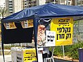 Shas Election Booth, 2019.jpg