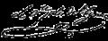 Signatur Jules de Polignac.PNG