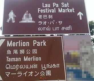 Merlion Park - Image: Signs to Lau Pa Sat and Merlion Park, Singapore 20141019