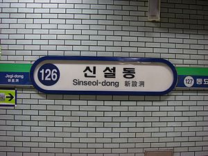 Sinseol-dong Station - Image: Sinseol 04