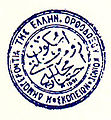 Skopje Greek School Seal.jpg