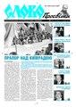Slovo-30-2011.pdf