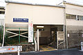 Sojiji Station East Gate.JPG