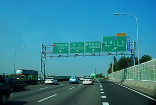Southbound lane of Wangtian IC on the Taiwan No1 National Highway.JPG