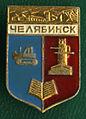 Soviet Chelyabinsk city COA badge.jpg