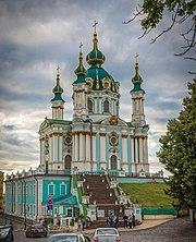 St Andrews Church, Kiev 3.jpg