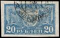 Stamp Soviet Union 1921 6a.jpg