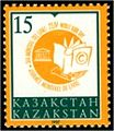 Stamp of Kazakhstan 173.jpg