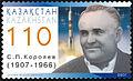 Stamp of Kazakhstan 596.jpg