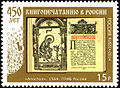 Stamp of Russia 2014 No 1868.jpg