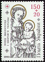 Stamp of Ukraine s52.jpg