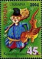 Stamp of Ukraine s596.jpg