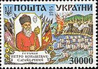 Stamp of Ukraine s84.jpg