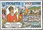 http://upload.wikimedia.org/wikipedia/commons/thumb/e/ed/Stamp_of_Ukraine_s84.jpg/169px-Stamp_of_Ukraine_s84.jpg