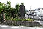 Stone monument of Kuribayashi-en in Minami, Ujitawara, Kyoto June 24, 2018 01.jpg
