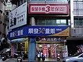 Sunfar 3C Keelung Store 20141220.jpg
