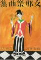 TakehisaYumeji-1924-Chong.png