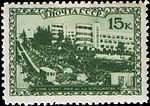 The Soviet Union 1939 CPA 708 stamp (Sochi 15k).jpg
