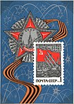 The Soviet Union 1968 CPA 3614 sheet of 1 (Design as CPA 3613, Order of Victory and Guards Ribbon).jpg
