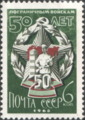 The Soviet Union 1968 CPA 3630 stamp (Jubilee Badge of Soviet Border Troops).png