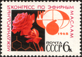The Soviet Union 1968 CPA 3631 stamp (4th International Congress on Volatile Oils (April 1968, Tbilisi). Roses and Emblem).png
