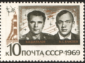 The Soviet Union 1969 CPA 3811 stamp (Vladimir Shatalov and Aleksei Yeliseyev (Soyuz 8)).png