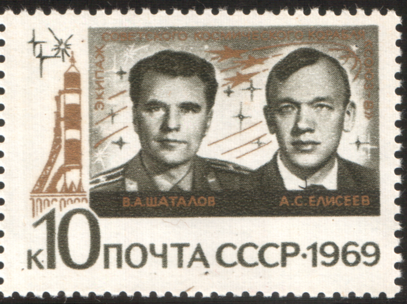 File:The Soviet Union 1969 CPA 3811 stamp (Vladimir Shatalov and Aleksei Yeliseyev (Soyuz 8)).png