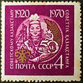 The Soviet Union 1970 CPA 3866 stamp (Kazakh Soviet Socialist Republic - Established on 1920.08.26) large resolution.jpg