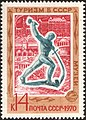 The Soviet Union 1970 CPA 3941 stamp (Museums. 'Let Us Beat Swords into Plowshares' (Sculpture by Yevgeny Vuchetich) and Museums).jpg