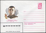 The Soviet Union 1980 Illustrated stamped envelope Lapkin 80-266(14280)face(Pyotr Guzhvin).jpg