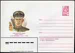 The Soviet Union 1982 Illustrated stamped envelope Lapkin 82-222(15612)face(Vladimir Schastnov).jpg