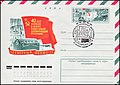 USSR EWCS №31 First Soviet Drifting Ice Station sp.cancellation.jpg