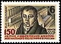 USSR stamp P.L.Shilling 1982 6k.jpg