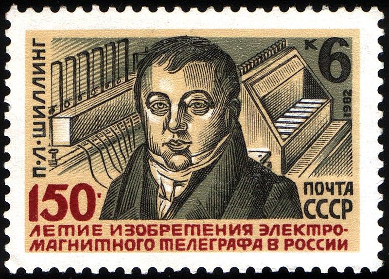 Файл:USSR stamp P.L.Shilling 1982 6k.jpg