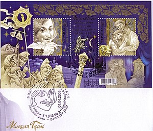"Christmas Eve (Gogol) - Ukraine (2009): Miniature sheet for the 200th anniversary of N. V. Gogol. Right stamp with the image — ""Christmas Eve"""