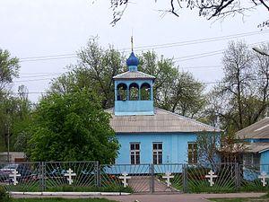 Verkhnodniprovsk - Image: Verkhodniprovsk tserkov