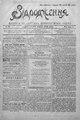 Vidrodzhennia 1918 070.pdf
