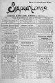 Vidrodzhennia 1918 182.pdf