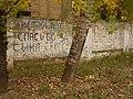 Volzhskiy - Thanks For Child graffiti next to Old City Maternity Hospital 03.jpeg