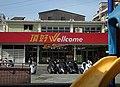 Wellcome Supermarket 頂好超商 - panoramio.jpg