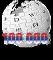 Wikipedia-logo-sr-100000-04.png
