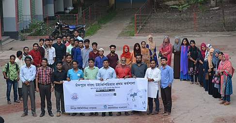 Wikipedia workshop in Chandpur (5).jpg
