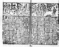 Xin quanxiang Sanguo zhipinghua003.JPG