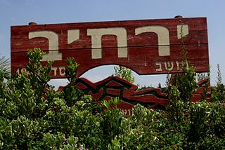 Yarhiv Place in Central, Israel