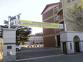 Yeongdong High School.jpg