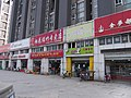 Yuhuatai, Nanjing, Jiangsu, China - panoramio (27).jpg