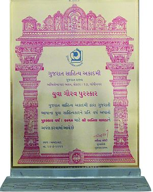 Yuva Gaurav Puraskar - Yuva Gaurav Award of Gujarat Sahitya Akadami